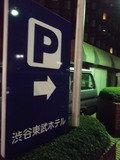 駐車場案内です