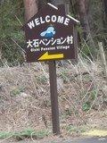 ペンション村入口