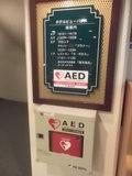 AEDです