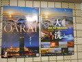 大洗の観光ポスター