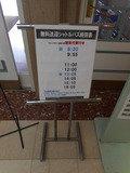 送迎バス時刻表