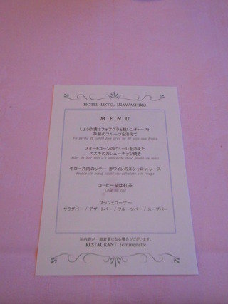 写真クチコミ:夕食・MENU