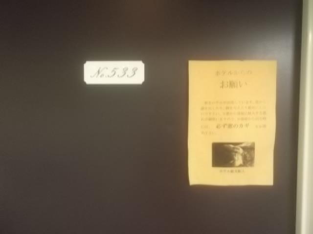 533号室です