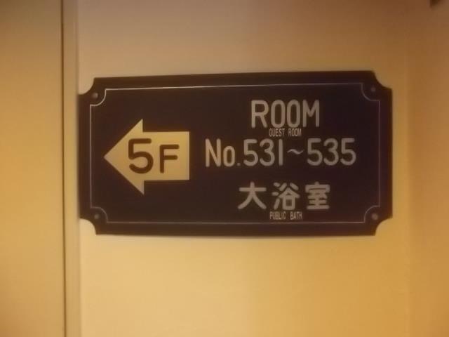 5階の案内板