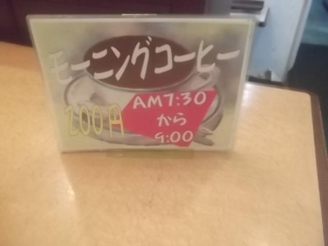 モーニングコーヒー200円