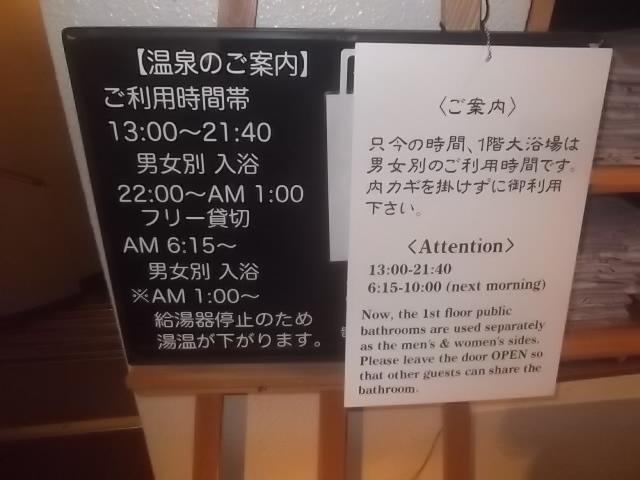 温泉の入浴時間表