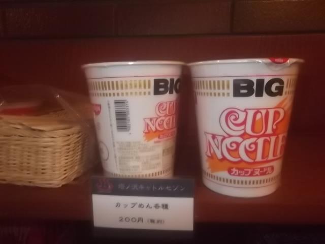 カップ麺200円