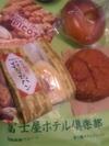 冨士屋ホテル・「PICOT」で人気パンを購入♪