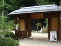 天成園 庭園の入り口