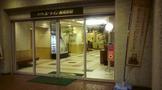 ラジウム温泉付きビジネスホテル入口