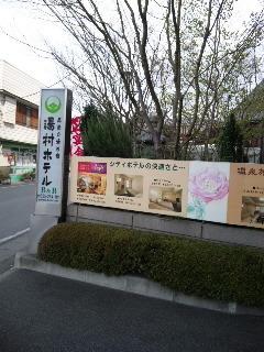 リーズナブルな温泉宿
