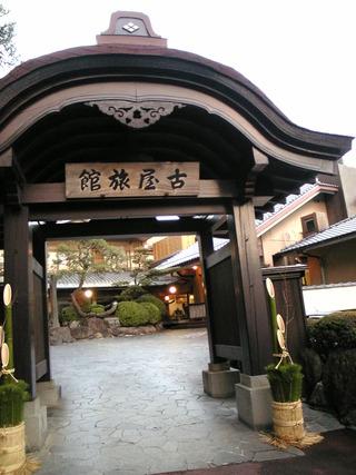 熱海 古屋旅館の正門