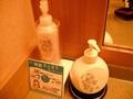 部屋の洗面所のピーリングジェル