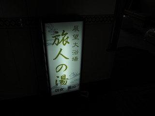 大浴場の看板