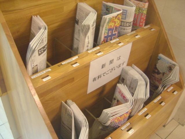 新聞について