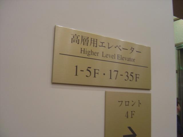 高層エレベーター