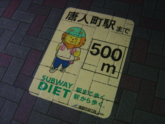 駅までの距離