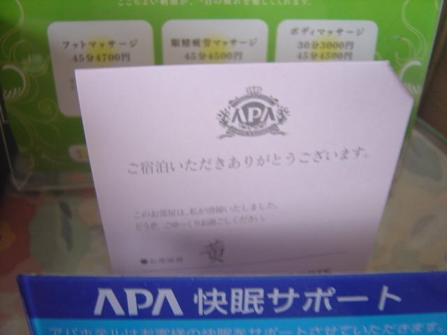 宿泊カード