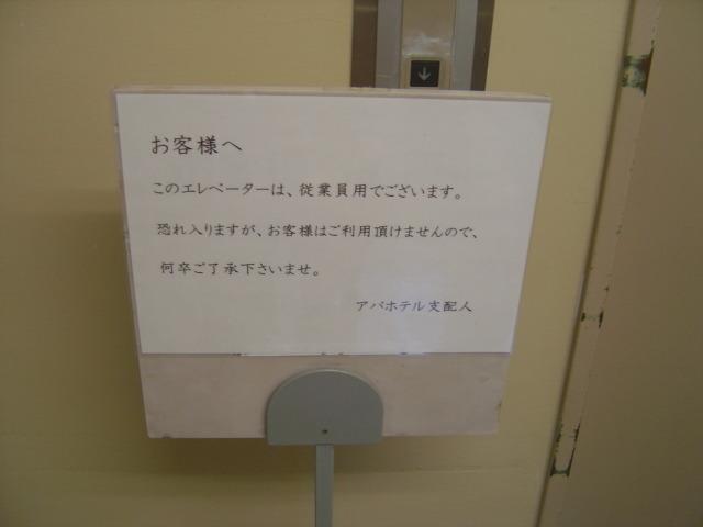 エレベーター注意点