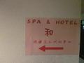 SPA&ホテル 近道エレベーター
