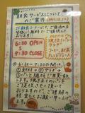 朝食サービス(無料)