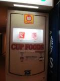 自販機(カップ麺)