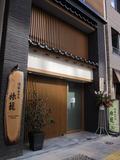 ホテル外観(昼間)