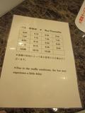 無料バス時刻表