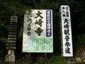 写真クチコミ:大崎寺