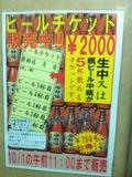 ビールチケット