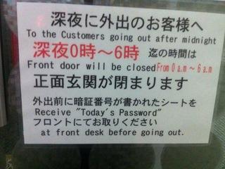外出時注意