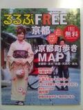 配布観光雑誌