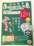 祇園花月スケジュール