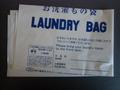 ランドリー袋