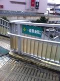 JR高槻駅シャトルバス乗り場