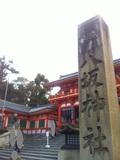 八坂神社はすぐ横