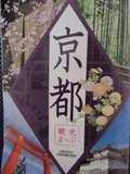 京都観光本