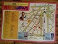 大塚おさんぽマップ