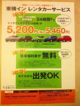 東横イン+レンタカーサービス