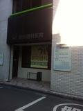 朝岡眼科医院