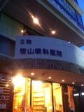 笹山眼科医院