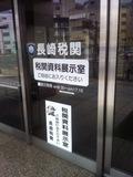 税関資料展示室