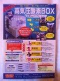高気圧酸素BOX