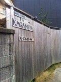 板塀に宿の案内板