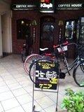 朝食は老舗コーヒー店「ケニア」