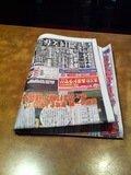 朝食会場に閲覧用新聞