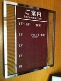 エレベータにホテルインフォーメーション