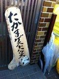 入口に宿の名前が書かれた板