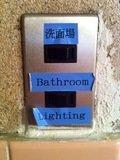 洗面場の照明スイッチ