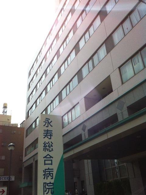 永寿総合病院 ホテル巡り さん 永寿総合病院  ビジネスホテル やなぎやの詳細情報(クチコミ・施